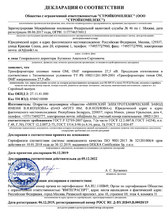 Трансформаторы ОМ, ОМГ 27,5 кВ соответствуют требованиям ГОСТ