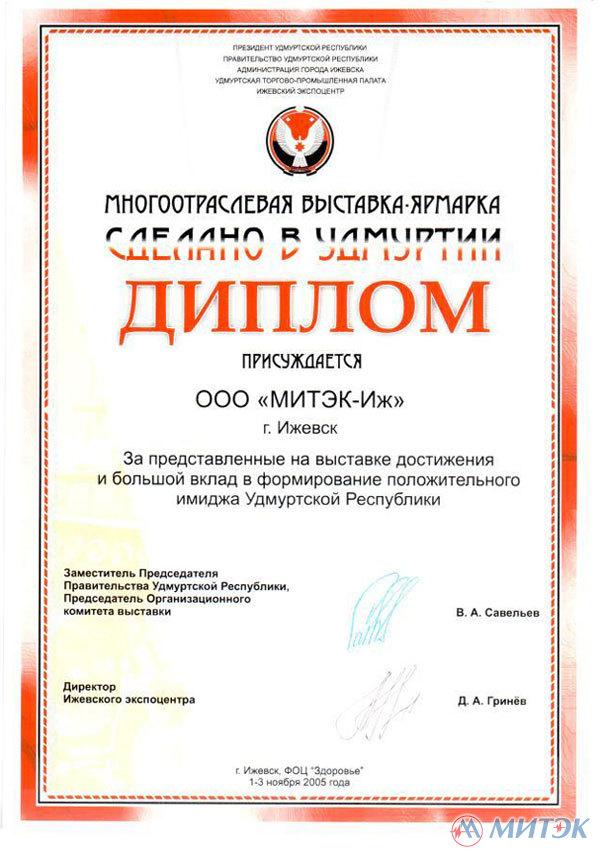 izhevsk2004