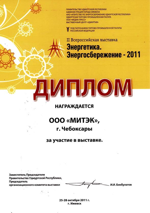 Награды Компании МИТЭК Диплом выставки Энергетика Энергосбережение 2011 г Ижевск