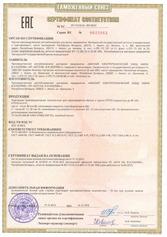 """Сертификат соответствия ТР ТС 004/2011 """"О безопасности низковольтного оборудования"""" на Подстанции КТПТО мощностью до 80 кВА; ТУ 16-674.090-87 (ИВЕУ.674822.039 ТУ)"""