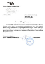 Сапрыкин В. Е.
