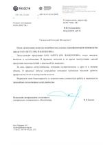 В.В. Быков
