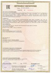 Реактор РТТ-0,38-50-0,14 У3 соответствует требованиям ТР ТС 004/2011 - О безопасности низковольтного оборудования; ГОСТ 12.2.007.0-75