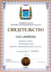Свидетельство члена Ленинградской торгово-промышленной палаты