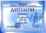 """Диплом выставки """"Энергетика Урала - 2010"""", г. Уфа"""